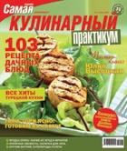 Кулинарный практикум №7