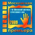 """VII Московский фестиваль отечественного кино """"Московская премьера"""""""