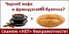 Черное кофе и французский булочка?