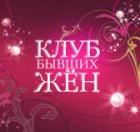В Москве открывается «Клуб бывших жён»