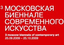 3 Московская Биеннале Современного Искусства