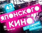 43 Фестиваль японского кино в Москве
