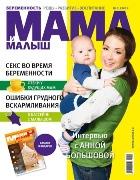 Анна Большова попала в больницу с угрозой выкидыша