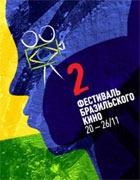 II Фестиваль Бразильского кино