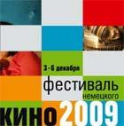 8 Фестиваль Немецкого кино в Москве