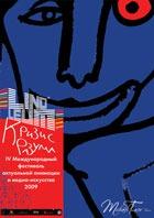 Ежегодный международный Фестиваль актуальной анимации и медиа-искусства LINOLEUM