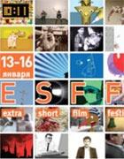 10-ый Международный фестиваль сверхкороткого фильма