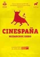 Фестиваль нового испанского кино CinEspana