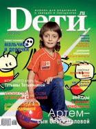 Журнал «Deти.ru» в марте 2010