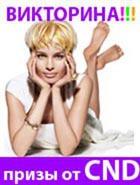 Викторина Секреты 4 СПА-линий CND – выиграйте дуэт средств для ногтей