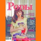 """Анонс журнала """"Роды"""" №4-2010"""