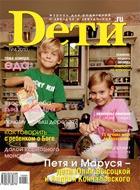 "Журнал «Dети.ru"" март 2010"