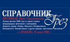 """Фестиваль """"Справочник грез"""" в """"Ролане"""""""