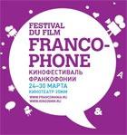 Кинофестиваль Франкофонии в Москве