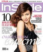 Анонс апрельского номера журнала InStyle
