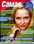 «Самая» № 5/2010. Тема номера: Внешность моей мечты