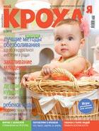 Читайте в майском номере журнала «Мой Кроха и я»