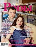 Журнал «Роды.ru» № 5 -2010. В продаже с  23 апреля!!!