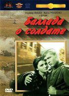 «Баллада о солдате» как напоминание о войне