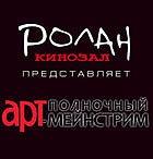 """Полночный арт-мейнстрим в """"Ролане"""""""