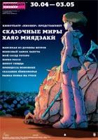 Сказочные миры Хаяо Миядзаки