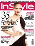 Журнал InStyle: анонс майского номера