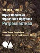 Ретроспектива Юрия Норштейна и Франчески Ярбусовой