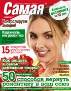 """Анонс журнала """"Самая"""" ( № 6): в продаже с 17 мая!"""