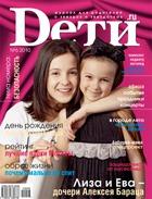 """Журнал """"Dети.ru"""" июнь 2010"""
