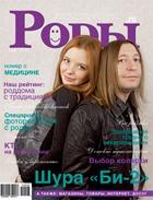 Журнал «Роды.ru» № 6 - 2010