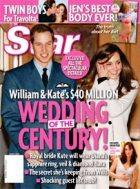 Принц Уильям: всё-таки роскошной свадьбе быть!