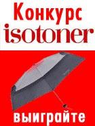 КОНКУРС на MyCharm.ru: выиграйте приз от французской марки ISOTONER!