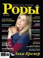 Журнал «Роды.ru» № 11 - 2010