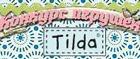 Рукодельный конкурс «Тильда»