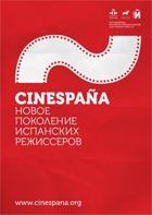 Cinespaña – новое испанское кино