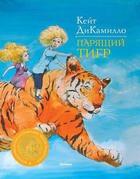 """Викторина """"Эти чудесные книги"""" от издательства Machaon"""