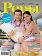 Журнал «Роды.ru» № 10 - 2011