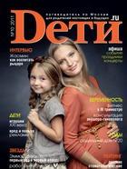Журнал «Dети.ru» № 10-2011