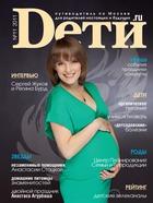 Журнал «Dети.ru» № 11-2011
