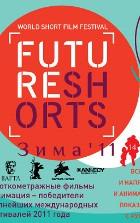 Future Shorts Зима '11