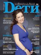 Журнал «Dети.ru» № 12-2011