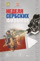 Неделя сербских фильмов