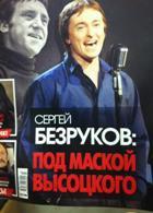Собчак «сдала» Безрукова