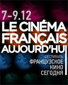 Французское кино сегодня