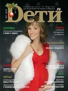 Журнал «Dети.ru» № 01-2012