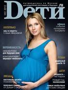 Журнал «Dети.ru» № 02 - 2012