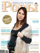 Журнал «Роды.ru» № 2 - 2012