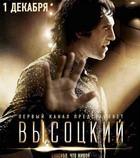 Сергей Безруков рассказал, что сыграл Владимира Высоцкого