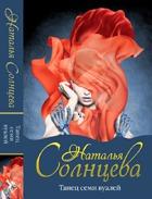 Новый роман Натальи Солнцевой эксклюзивно на myJane.ru 9 февраля!