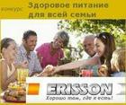 """Конкурс """"Здоровое питание для всей семьи с ERISSON"""""""